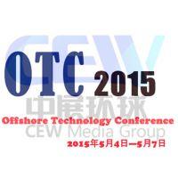 2015美国石油展会/2015美国OTC展会