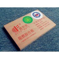 """供应中国名优产品 """"盈尔安""""阻燃环保胶合板 防水胶合板 难燃胶合板"""