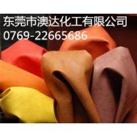 供应精制皮革油滑手感剂AD4002【图】