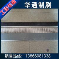供应厂家直销条刷  尼龙条刷 钢丝条刷,防尘条刷
