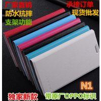 工厂直销 oppo N1手机壳支架保护套 N1皮套超薄原装保护壳可混批