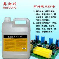 供应丙烯酸三防漆,绝缘漆,三防胶,电子专用防护胶