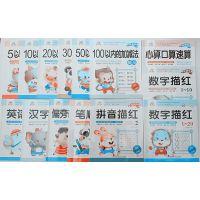 学前必备幼儿园作业练习册宝宝早教书学前数学拼音汉字英语练习本