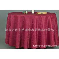 布艺酒店台布 圆桌台布 餐厅方桌台布 有现货 台布定做