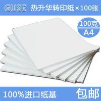 guse进口转印纸100克A4 热升华数码印花纸 非棉热转印烫画纸