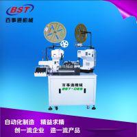 供应百事通全自动端子机 双头自动机 单头自动机 排线端子机
