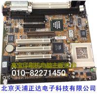 供应北京高宝印刷机电脑主板维修高宝印刷机PLC维修印刷机驱动板维修