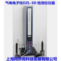 同济高科 厂家直销 气电电子柱DZL-3D 检测仪仪器 气动量仪 气动测量仪