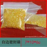 厂家直销薄膜 透明自封袋 pe包装袋 杂粮 密封袋 塑料袋批发7*10