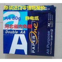供应批发百旺A4纸 高白纸 80g 复印纸一箱5包