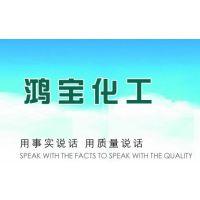宁津县鸿宝化工有限公司