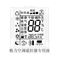 供应奥克斯空调遥控器LCD液晶屏(HCS--5019)