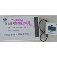 超值特惠-智能开关监控保护装置ZKJB-2000