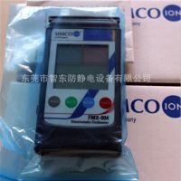 (SIMCO中国代理)Simco-Ion Fmx-004静电测试仪/离子风机静电测量仪