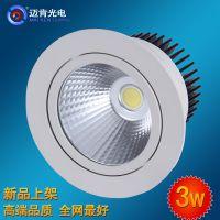 【迈肯光电】直销LED室内灯具3w圆形LED天花灯 COB筒灯2.5寸精品