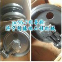 小松纯正配件PC56-7引导轮、引导轮支架、小松底盘件、小松挖掘机配件
