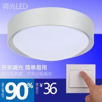 厂家批发凡佳LED调光吸顶灯 阳台卫生间过道现代简约灯 一件代发