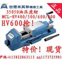 官网代理米其林液压虎钳 机床用虎钳/35050-06 HV600/米其林