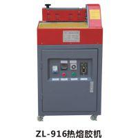 供应 ZL-916热熔胶机
