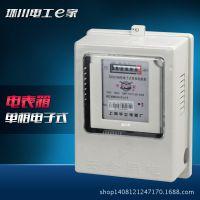 塑料 电表箱 单相 单户电子式电能表箱 室内 阻燃 电表