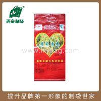 优质透明大米塑料复合编织袋 粮食彩印包装袋 大米包装袋