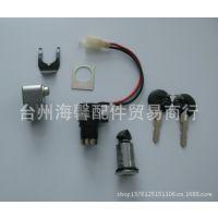 【原装品质 厂价 】澳柯玛电动车锁具 电动车配件 电动车套锁