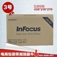 湖南厂家定做五层AA3号 邮政纸箱 快递盒包装箱 价格优惠质量可靠