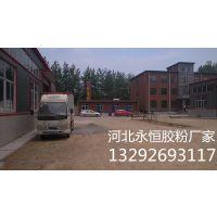 河北永恒保温建材化工有限公司