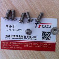 浙江高品质紧固件 非标螺钉 沉头内梅花螺丝 非标螺丝定做