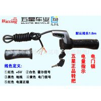 五星调速转把改装锂电池电动车电动自行车电量显示带锁24V36V48V