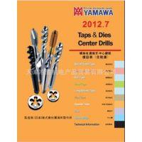 YAMAWA丝攻中国总代理 螺旋价格 先端直槽价格 挤压丝攻报价