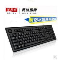 供应双飞燕 KR-85 USB有线键盘 圆角舒 网吧防水键盘办公游戏单键盘