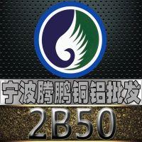 供应浙江宁波批发 2B50铝板 2B50铝棒 2B50铝卷 规格齐全 可定尺切割