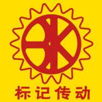 东莞市标记贸易有限公司