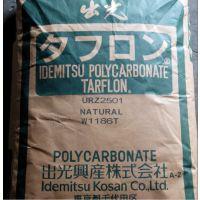 光扩散PC LZ2500V 日本出光PC塑料