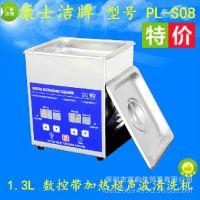 康士洁牌数码/机械超声波清洗机PL-S08型 180 x 165 x 190 mm