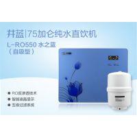 井蓝L-RO550水之蓝行业款纯水机,5级过滤直饮机,空白区域招商