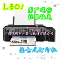 爱普生 EPSON L301 喷墨打印机 墨仓式连供打印机 全国联保