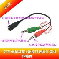 供应电脑音频线 麦克风转换线 二合一 转接线 把手机耳机转成笔记本用