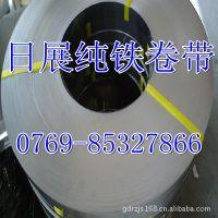 易车SUYP2工业纯铁厂家 SUYP2软铁圆棒 纯铁板材