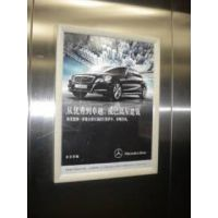 供应北京电梯轿厢广告发布 北京电梯轿厢广告发布电话