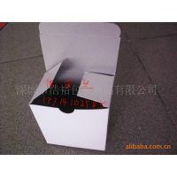 专业出售 库存白纸盒 纸类包装制品 纸盒 包装纸盒