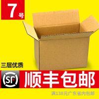 三层A+7号加强纸箱 淘宝纸盒 邮政包装箱 快递打包纸皮箱定做