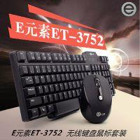 E元素720/3752 无线鼠标键盘套装 30米超远距离 支持智能电视