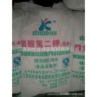 厂家直销食品级磷酸氢二钾无水