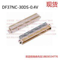 广濑连接器DF37NC-30DS-0.4V现货出售 原装正品