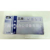 三欣 54K领料单  WP103-54-4