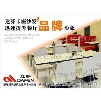 广州市[达芬连锁餐厅家具制造商]靠背椅,卡座桌椅,卡座餐厅您明智的选择400-6962-114