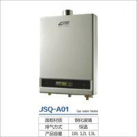 供应燃气热水器JSQ-A01