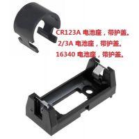 CR123A电池座 2/3A电池盒 16340电池盒 可选配电池盖, CanwayBHC-1029A